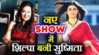 Shilpa Shinde Resembles Sushmita Sen In Her New Show Dan Dana Dan