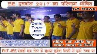 Delhi Toper : JEE एडवांस 2017 का परिणाम घोषित / FIIT JEE पंजाबी बाग सेंटर के कुशाग्र दिल्ली में 2nd