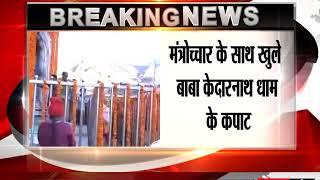 Kedarnath Yatra Begins, Laser Show Among New Features For Pilgrims