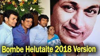 "BOMBE HELUTAITHE Lyrics Changed to """"ಅಮ್ಮನೇ ರಾಜಕುಮಾರೀ "" | Kannada Video Song | Lyrics by Gunavantha"