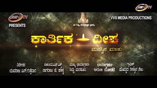 SSV TV  Kartik kulkarni Kartik deepa  serial trailer