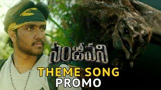 Sanjeevini Movie Promo Song - Theme Video Promo Song  - Anuraag, Mohan, Amogh, Tanuja