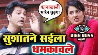 Sushant Shelar THREATENS Sai Lokur To SLAP Her 10 Times | Bigg Boss Marathi