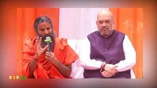 Shri Amit Shah met Yog Guru Swami Ramdev for Sampark For Samarthan campaign in New Delhi