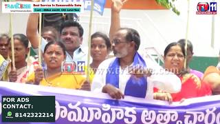 DALITHA HAKKULA PORATA SAMITHI PROTEST FOR OFTEN MASS RACISM AT VISAKHA TV11 NEWS 23RD MAY 2017