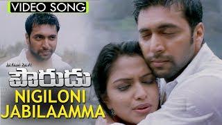 Pourudu Telugu Movie Full Video Song - Nigiloni jabilaamma Full Video Song - Jayam Ravi , Amala Paul