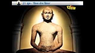 Vishv Yog Divas | Jain Darshan Me Yog