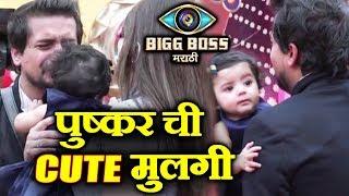 Pushkar Finally Meets His Baby | CUTE MOMENT | Heart Melting Moment | Bigg Boss Marathi