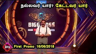 Bigg Boss Tamil Season 2 First Promo 16/06/2018|Bigg Boss Tamil 2 first promo|Vijay Tv Promo|