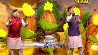 Bhajan | Bahubali Bhagwan | Saubhagy Bula Raha Hai | Singer:Deepak - Roopak Jain