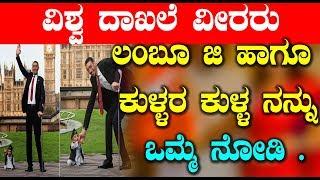 ಲಂಬೂ ಜಿ  ಹಾಗೂ ಕುಳ್ಳರ ಕುಳ್ಳ ನನ್ನು ಒಮ್ಮೆ ನೋಡಿ | Worlds Shortest Guy and Tallest Guy | Top Kannada TV