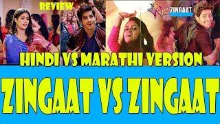 Zingaat Vs Zingaat Song Comparison Review I Hindi Version Vs Marathi Version