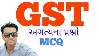 GST most imp MCQ in Gujarati for  upcoming govt exams in gujarat 2018 || for police exams 2018
