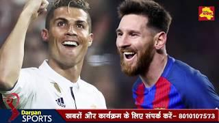 Top 5 Sports News - Ronaldo, Messy - FIFA World Cup 2018 | Cricket Latest | Darpan Sports