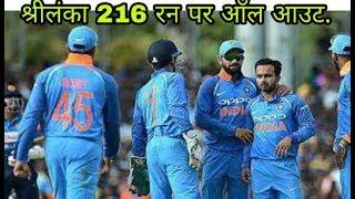 India Vs Sri Lanka First Odi Sri Lanka 216 All Out.
