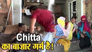 Exclusive:  कैसे ये Punjab की पूरी Family बनी Chitte की आदी !