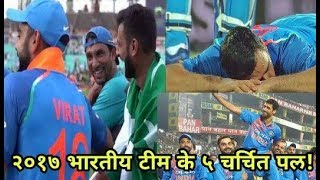 Indian Cricket Team 5 Popular Cricket Moments In 2017 | Cricket News Today