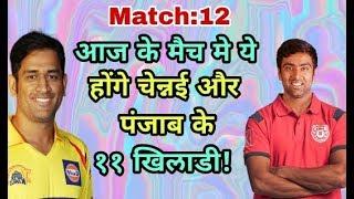 IPL 2018: Chennai super kings (CSK) vs kings eleven punjab (KXIP) predicted playing eleven (XI)