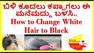 how to control white hair..how to change white hair to black naturally..