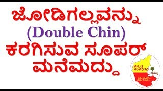 How to reduce Double Chin Naturally in Kannada | reduce Chin fat | Kannada Sanjeevani