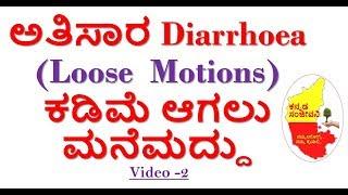 Home remedies for Loose Motions in Children  | reduce Diarrhoea in kannada  | Kannada Sanjeevani