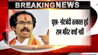 """""""Note Ban Happened Instantly, What About Ram Mandir"""": Uddhav Thackeray"""