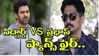 Prabhas Fans Fire On Siddhartha  I Prabhas   I Siddhartha  I RECTV  INDIA