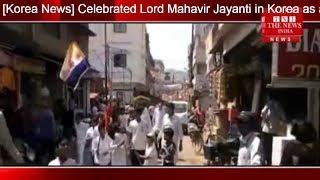 [Korea News] Celebrated Lord Mahavir Jayanti in Korea as a festival by Jain community