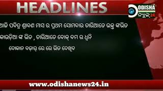 Todays's Headlines # Odisha News24