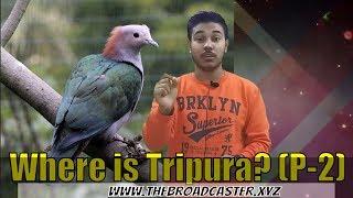 Where's Tripura (P-2) || State Bird of Tripura || Districts of Tripura || NH-8 || Forest of Tripura
