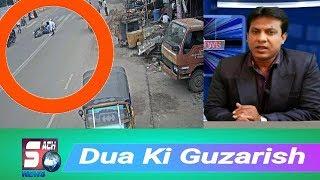 This Man Is Still Alive   Dua Ki Guzarish For Khaja Moinuddin   @ SACH NEWS  