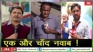 Pintu Singh Naruka as Chand Navab IBA News | Nawazuddin Siddiqui as Chand Nawab |