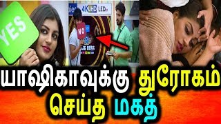 BiggBoss Tamil 2 10th August 2018 Promo 1|55th day Episode|பிக் பாஸ் 2|Promo 1|010/08/2018 promo