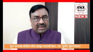 Tree planting campaign to succeed as a goal - Sudhir Mungantiwar