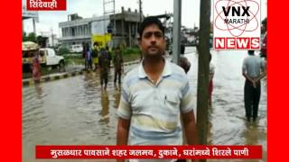 Heavy rains bring water, water, water into houses, water in the city