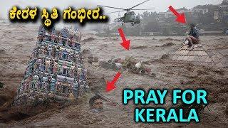 ಕೇರಳ ಸ್ಥಿತಿ ಗಂಭೀರ | Kerala Floods videos | Pray for Kerala | Lets donate for Kerala | Top Kannada TV