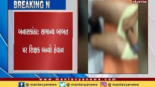 student is beaten badly by teacher Banaskatha