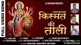 Kismat ki taali # Ma Sherowali Bhagti Song # Royal Star # Sintu Pacheri # Haryanvi Song 2017