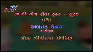 Nandni Yog Seva Trust & Abtak Channel Organised Yog Sibir |Part :2