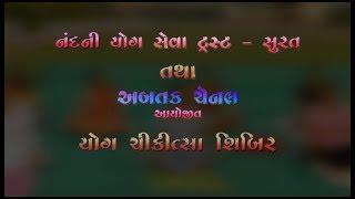 Nandni Yog Seva Trust & Abtak Channel Organised Yog Sibir |Part :3