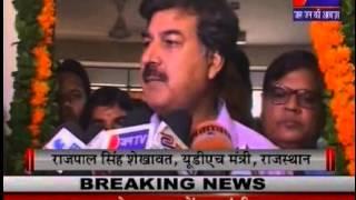 Smart Raj call center Started by UDH Minister Mr RajPal Singh Shekhwat news telecasted on JANTV