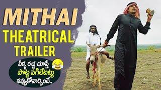 Mithai Theatrical Trailer | Mithai Movie Theatrical Trailer | Rahul Ramakrishna, Priyadarshi