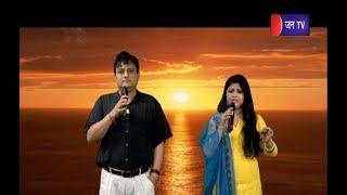 Aaj Ka Tarana | Song- Ye Dil Tum Bin Kahi Lagta Nahi, Hum Kya Kare | By Sam & Sakshi