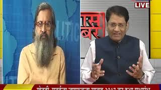 Khaas Khabar | चुनावी मोड़ में Rahul Gandhi | GST अच्छी लेकिन केंद्र ने किया नष्ट - Rahul Gandhi