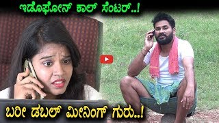 Call Center Double Meaning Funny Video | Kannada Funny Video | Fun Bucket Kannada 2018