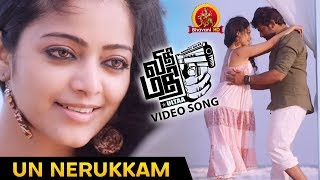 Vidhi Madhi Ultaa Full Video Songs - Un Nerukkam Video Song - Rameez Raja, Janani Iyer - Sid Sriram