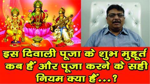 जनिए इस दीपावली लक्ष्मी गणेश के पूजा करने की सही विधि और शुभ मुहूर्त