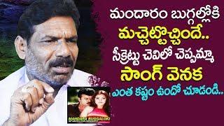 Lyricist Daddy Srinivas about Mandara Buggaloki Song From Daddy Movie | MegaStar Chiranjeevi