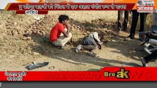 आशिंद || दू पहिया वाहनों की भिंडत में एक अज्ञात घायल || Aashind Du Pahiya Wahno Ki Bhindat