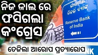 Congress Stages Dharna in front of RBI Bhubaneswar , Watch what happened-PPL News Odia-BJP Congress